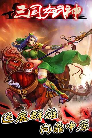 三国女武神图4