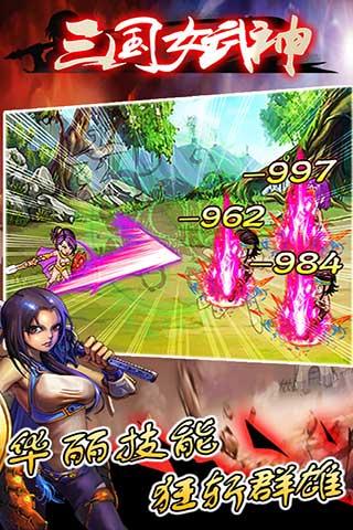 三国女武神图3