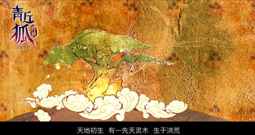 遣至凡世青丘罚其栽育魅树,并剥去神兽神力,若是再欲成仙,必要重新