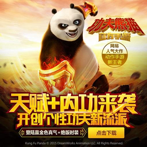 双旦活动来袭《功夫熊猫》官方手游全新版本解析