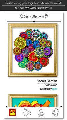 几米涂色-秘密花园