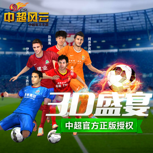中超风云回顾中国足球历史经 典赛事逐渐展开下