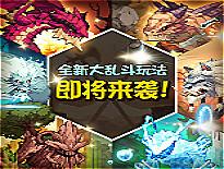 神兽9V9大乱斗火爆来袭