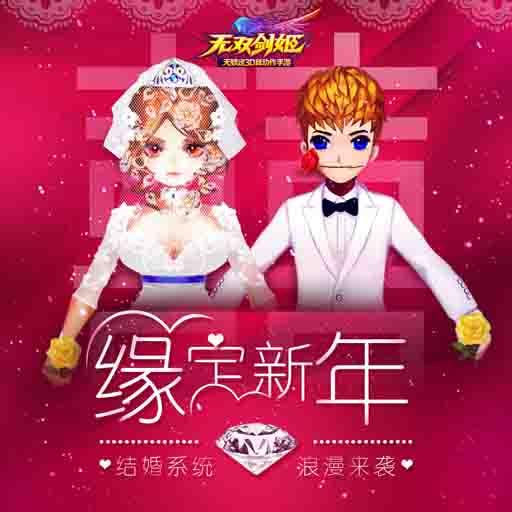 缘定新年 《无双剑姬》结婚系统浪漫来袭
