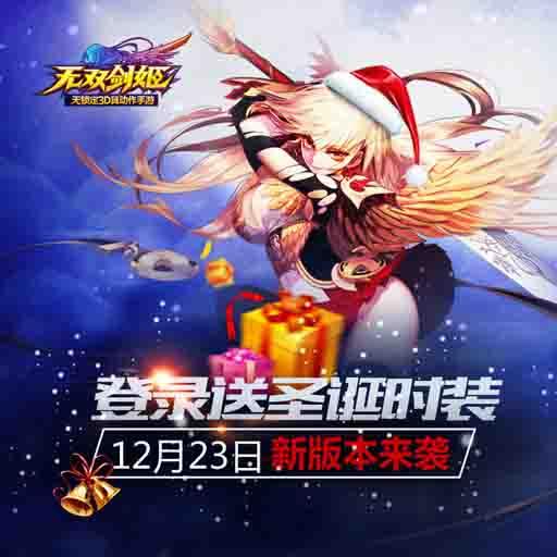 双旦狂欢节即将开幕 《无双剑姬》圣诞更新内容