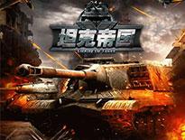 裝甲對抗火力全開!《全民坦克聯盟》坦克集群戰手游