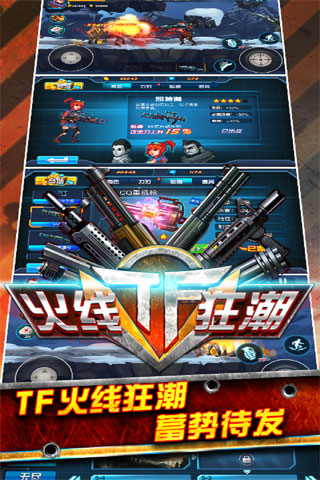 TF火线狂潮图3