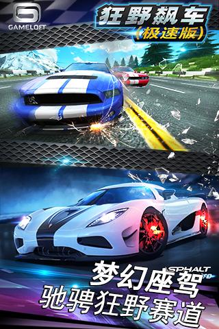 狂野飙车(极速版)图5