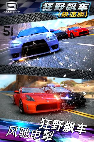 狂野飙车(极速版)图4
