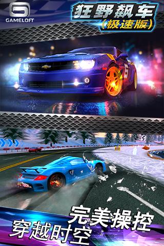 狂野飙车(极速版)图3