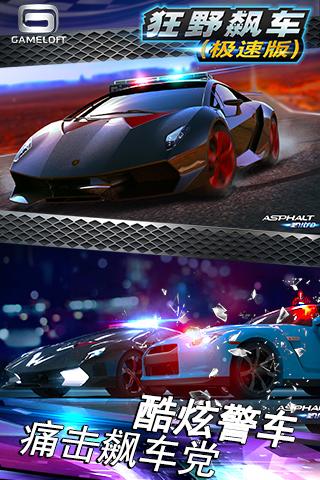 狂野飙车(极速版)图2