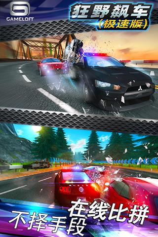 狂野飙车(极速版)图1