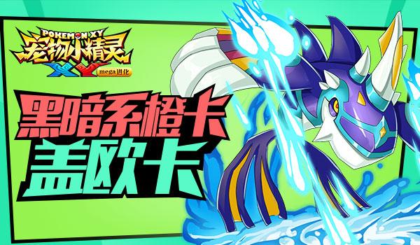 《宠物小精灵xy》黑暗系第三波橙卡大曝光!