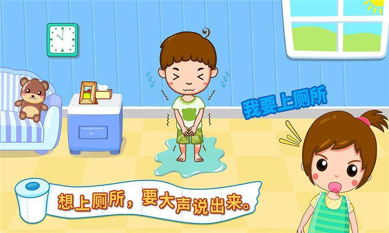 幼儿如厕步骤图