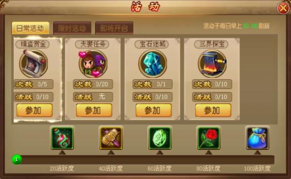 《魔神霸业》日常活动攻略 缉盗赏金详情介绍