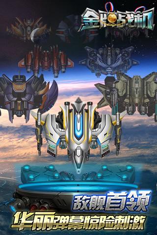 金牌战机图2