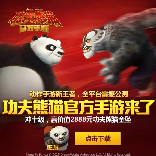 《功夫熊猫》官方手游获App Store推荐