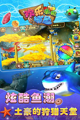 欢乐街机捕鱼好玩吗?欢乐街机捕鱼游戏介绍