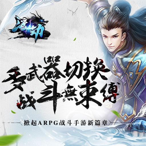 《渡劫》12月8日开启十大新玩法九游自曝