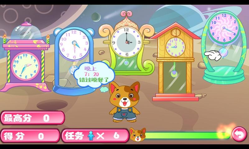 儿童宝宝认时钟V1.1好玩吗 儿童宝宝认时钟V1.1游戏介绍图片