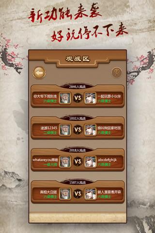途游中国象棋图4