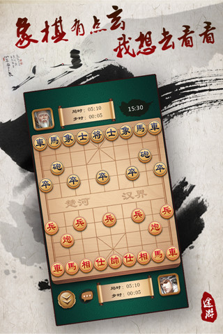 途游中国象棋图3