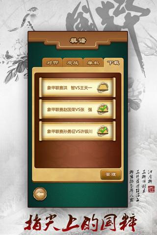 途游中国象棋图1