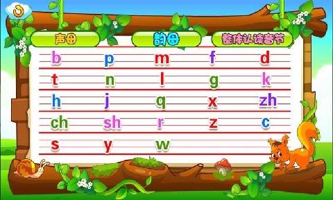 儿童游戏学拼音电脑版