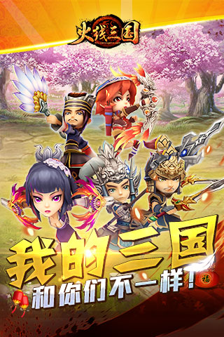 火线三国(九游版)