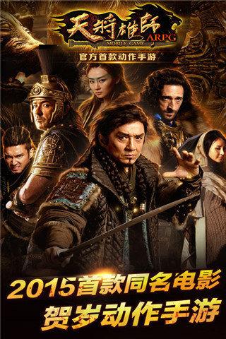 是成龙主演电影《天将雄师》同名arpg手游,是一款以西汉末年抗击外族
