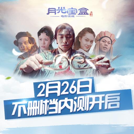 电影正版《全民斗西游》2月26日震撼来袭