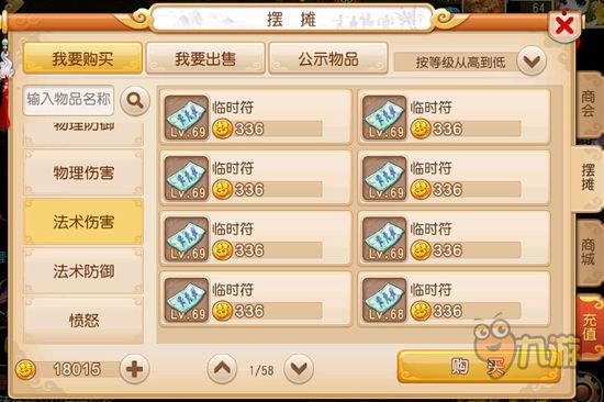 梦幻西游手游新区金币怎么刷 新区快速刷金币攻略