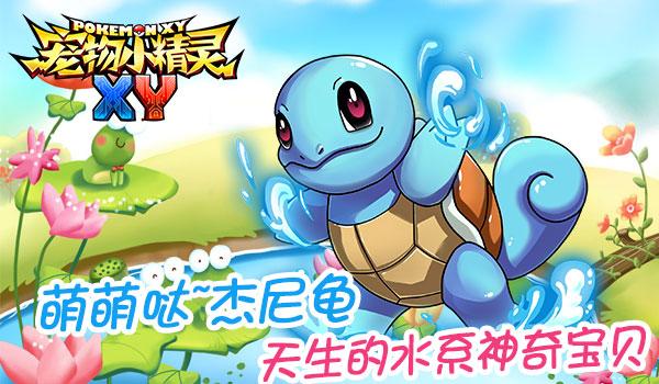 宠物小精灵XY 水系神奇宝贝代表 杰尼龟