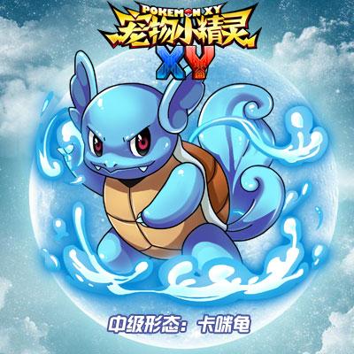 67《宠物小精灵xy》水系神奇宝贝代表-杰尼龟
