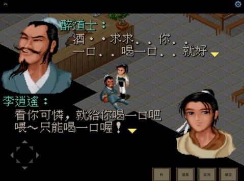 《新仙剑奇侠传》经典人物登场-酒剑仙