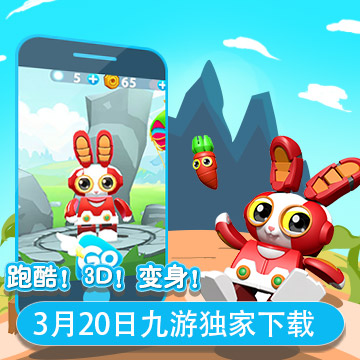 《蹦蹦兔快跑》3月20日九游独家首发 萌宠跑出新高度