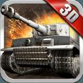3D坦克爭霸