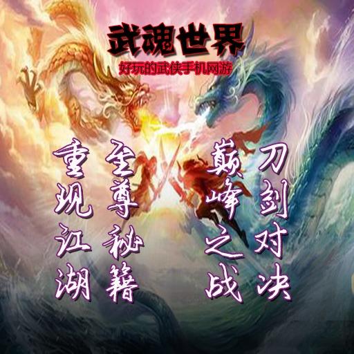 《武魂》新秘籍 刀剑拳新技能