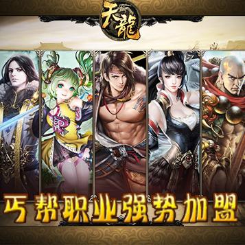 《天龙3D》新版本丐世英雄25日开启