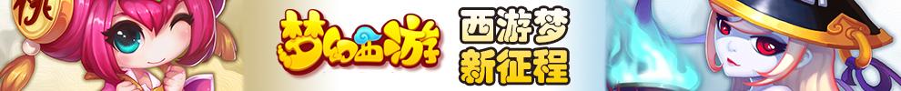 梦幻西游手游 0326