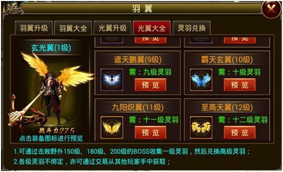 羽翼系统_屠龙杀_九游手机游戏