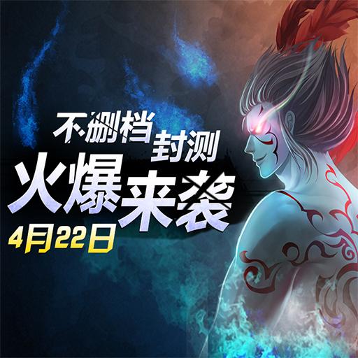 《鬼舞三国》4月22日不删档测试震撼开启