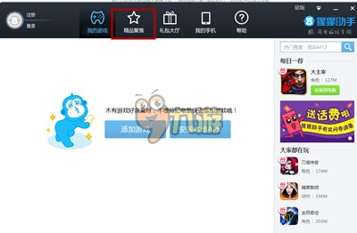 ios模拟器电脑版 手机游戏电脑版下载