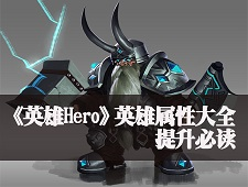 《英雄Hero》英雄属性大全,提升必读