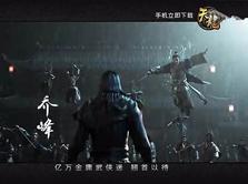 武侠手游《天龙3D》电视广告片震撼发布
