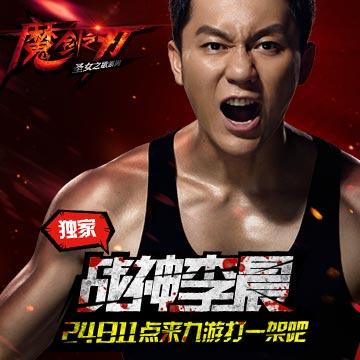 李晨代言《魔剑之刃》已开下载4月24日公测