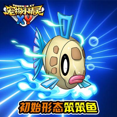 67《宠物小精灵xy》呆萌小丑宠物:笨笨鱼