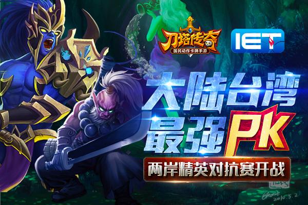 大陆台湾最强PK 《小冰冰传奇》IET即将开战