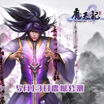 《魔天记》小说原版改编手游 5月13日邀道友一起渡劫