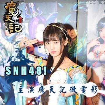 《魔天记》微电影预告片曝光 SNH48团队主演